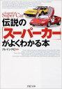 【送料無料】伝説の「スーパーカー」がよくわかる本