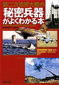 【送料無料】第二次世界大戦の「秘密兵器」がよくわかる本