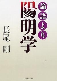 【送料無料】論語より陽明学