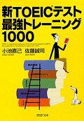 新TOEICテスト 最強トレーニング1000