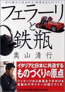 【送料無料】フェラーリと鉄瓶 [ 奥山清行 ]