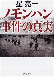 【送料無料】ノモンハン事件の真実