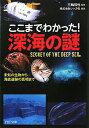 【送料無料】ここまでわかった!深海の謎