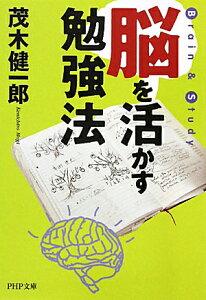 【送料無料】脳を活かす勉強法