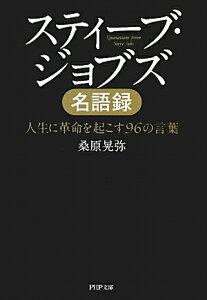 【送料無料】スティーブ・ジョブズ名語録