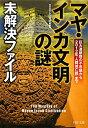【送料無料】「マヤ・インカ文明の謎」未解決ファイル