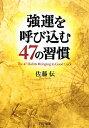 【送料無料】強運を呼び込む47の習慣