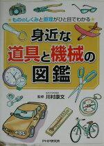 身近な道具と機械の図鑑