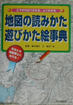 地図の読みかた遊びかた絵事典