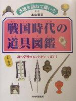 戦国時代の道具図鑑