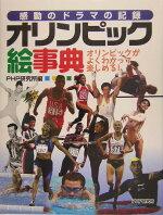 オリンピック絵事典
