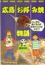 広島お好み焼物語