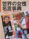 世界の女性名言事典
