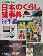 日本のくらし絵事典