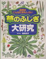 草のふしぎ大研究