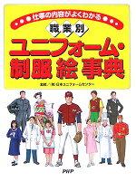 〈職業別〉ユニフォ-ム・制服絵事典