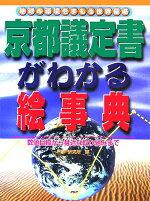 京都議定書がわかる絵事典