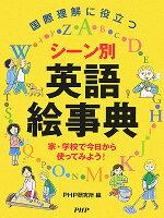 シ-ン別英語絵事典