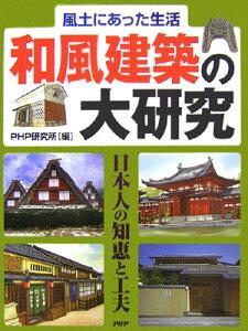 【送料無料】和風建築の大研究
