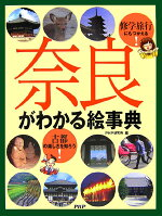 奈良がわかる絵事典