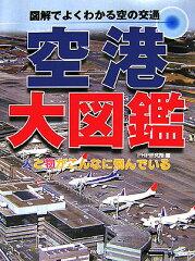 【送料無料】空港大図鑑