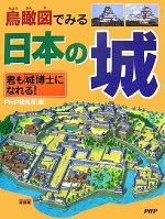 鳥瞰図でみる日本の城