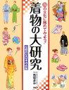 【送料無料】着物の大研究