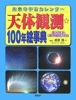 天体観測・100年絵事典
