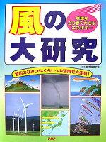 風の大研究