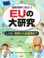 国際理解に役立つEUの大研究