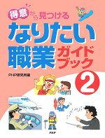 なりたい職業ガイドブック(2)