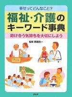 福祉・介護のキーワード事典