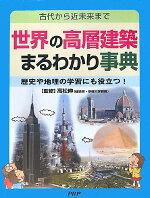 世界の高層建築まるわかり事典