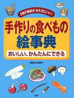 手作りの食べもの絵事典