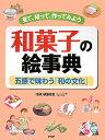 【送料無料】和菓子の絵事典