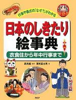 日本のしきたり絵事典