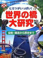 世界の橋大研究