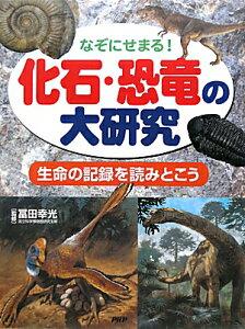 【送料無料】化石・恐竜の大研究