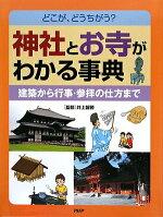 神社とお寺がわかる事典