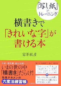 【送料無料】横書きで「きれいな字」が書ける本