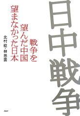 【送料無料】日中戦争 [ 北村稔 ]