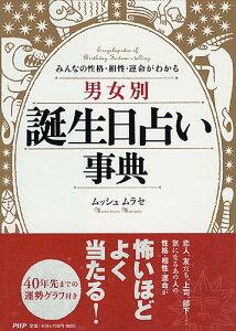 【送料無料】男女別誕生日占い事典 [ ムッシュムラセ ]