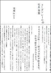 【送料無料】ヨーガンレールの社員食堂 [ 高橋みどり ]