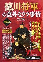 【送料無料】徳川将軍の意外なウラ事情愛蔵版