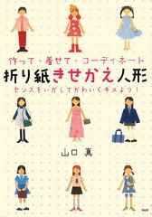 【送料無料】折り紙きせかえ人形