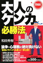 【送料無料】大人のケンカ必勝法愛蔵版