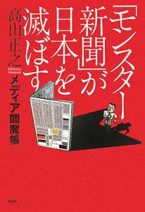 「モンスター新聞」が日本を滅ぼす