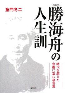 【送料無料】勝海舟の人生訓新装版