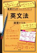 基礎からのジャンプアップノート英文法演習ドリル