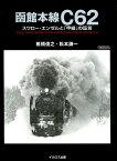 函館本線C62 スワロー・エンゼルと「甲組」の証言 (イカロスMOOK 蒸気機関車EX特別編集) [ 椎橋俊之 ]